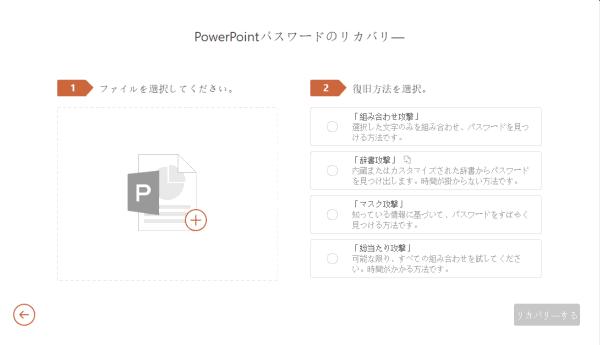 PowerPoint パスワード 解除