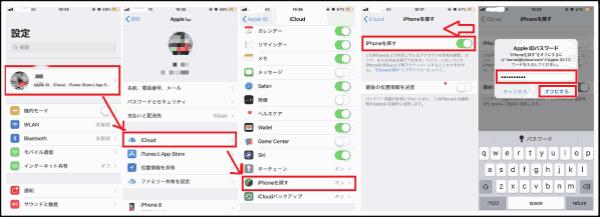 iPhone アク ティベーション ロック 解除