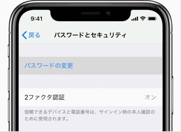 iTunes パスワード 変更