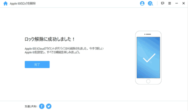 Apple IDロック解除
