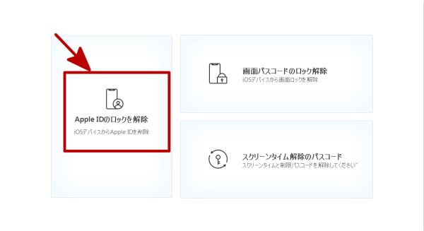 Apple ID 削除