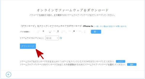 iPhone 完全 初期 化