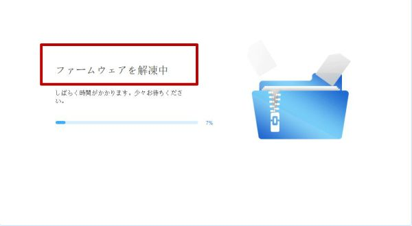 iPad パス コード 解除