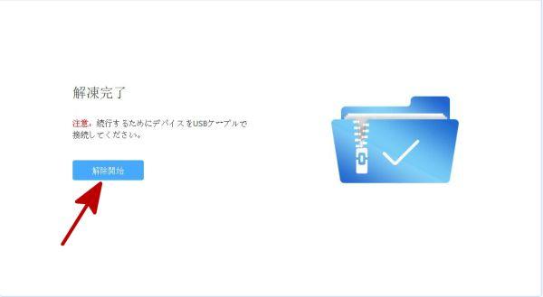 iPad ロック