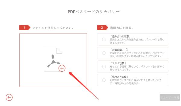 PDF ロック 解除