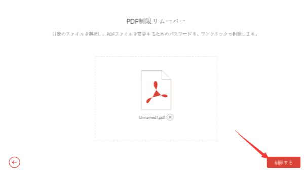 PDF 保護 解除