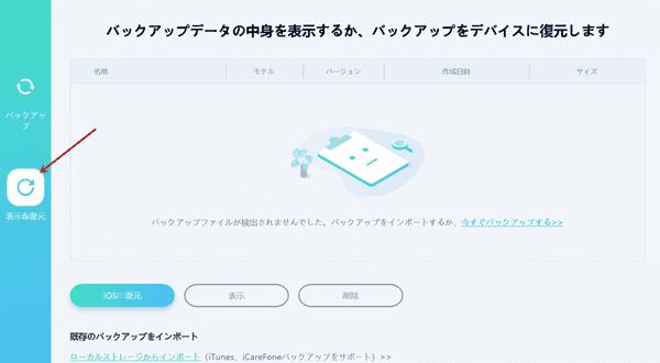 Viber メッセージ 削除 復元
