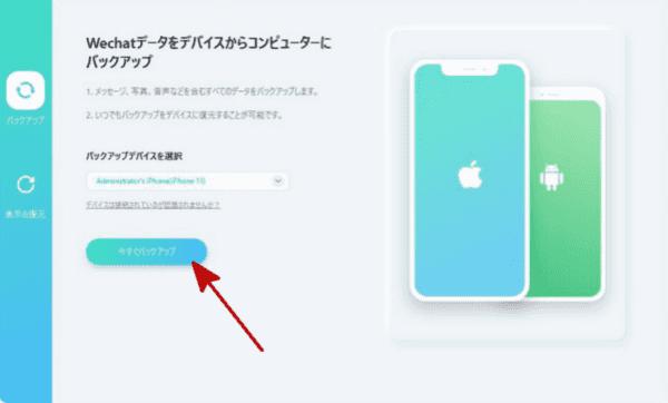 WeChat チャット履歴 バックアップ